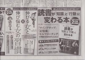 日本経済新聞 全五段広告