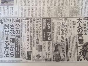 読売新聞広告に掲載される
